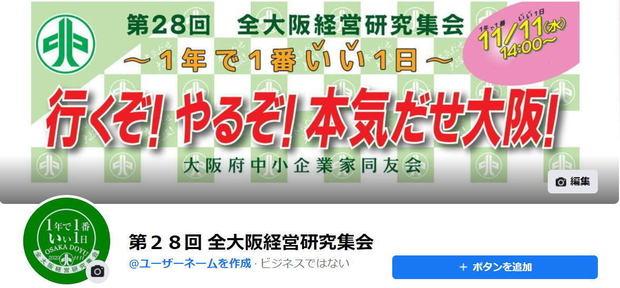 1105_fb全大阪ページ.jpg