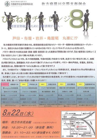 201808_reikai02_hiraneka.jpg