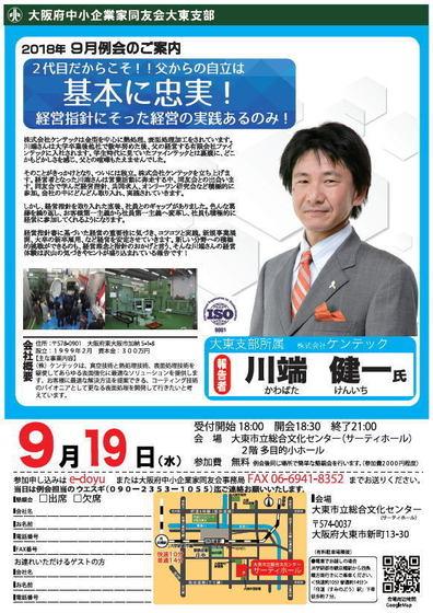 201809_reikai_daitou.jpg