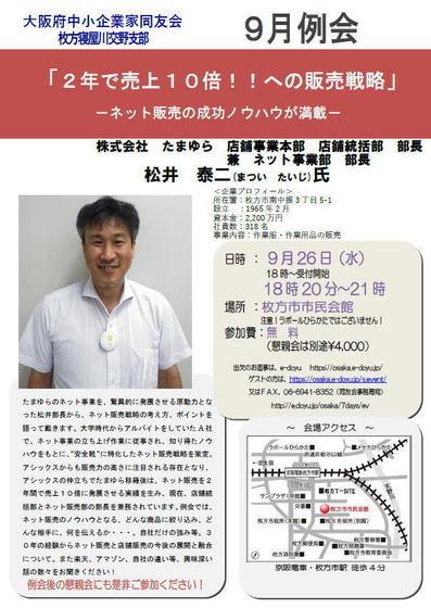 201809_reikai_hiraneka.jpg