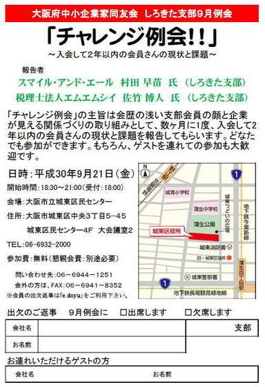 201809_reikai_shirokita.jpg