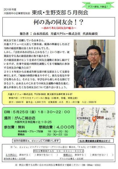 2018_05reikai_04.jpg