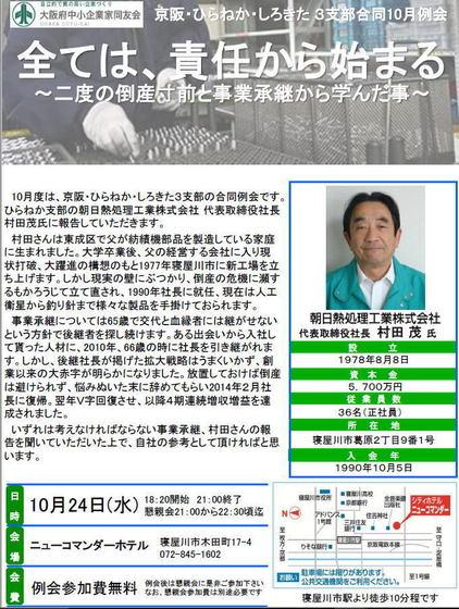 2018_10reikai_03.jpg