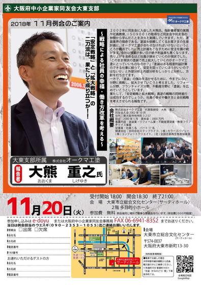 2018_11reikai_02.jpg