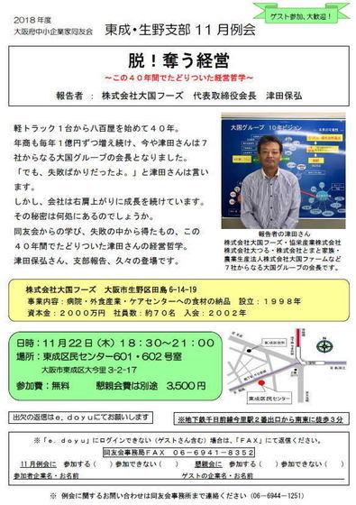 2018_11reikai_04.jpg