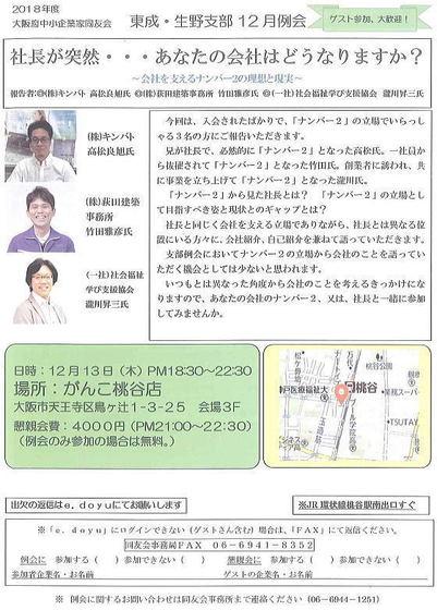 2018_12reikai_01.jpg