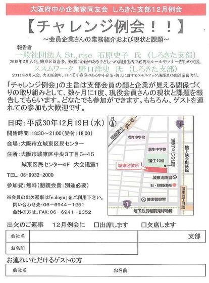 2018_12reikai_04.jpg