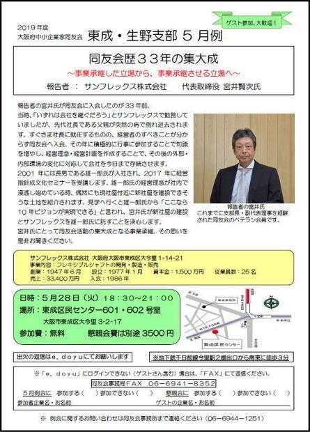 2019_0528_higashinariikuno_reikai.jpg