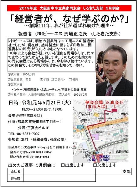 2019_05_shirokita_reikai.jpg