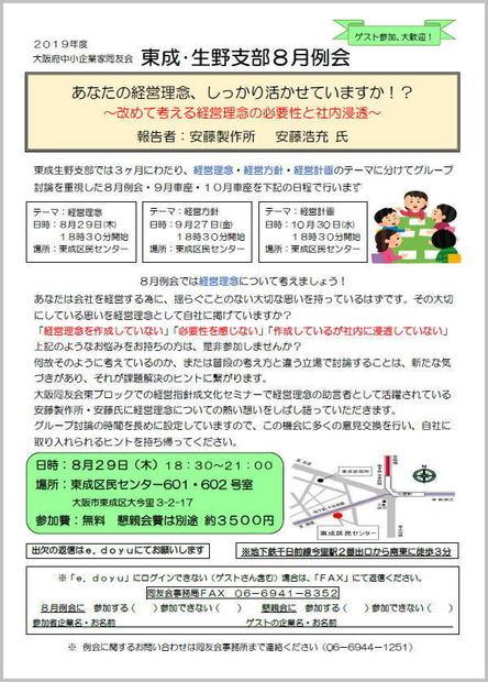2019_08reikai_05_hgashinariikuno.jpg
