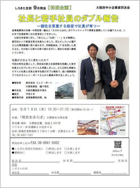 2019_09reikai03_shirokita.jpg