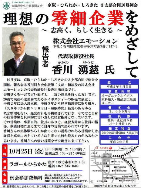 2019_10reikai_02.jpg