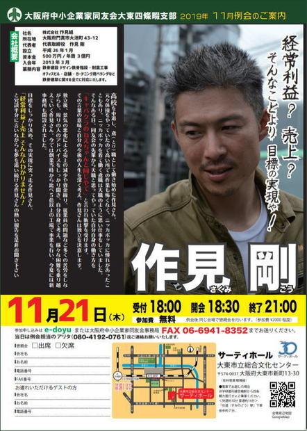 2019_11_daitou.jpg