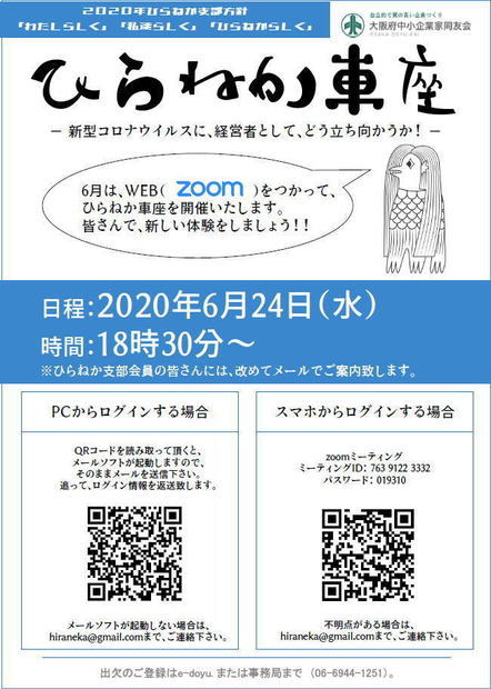 202006_03hiraneka.jpg