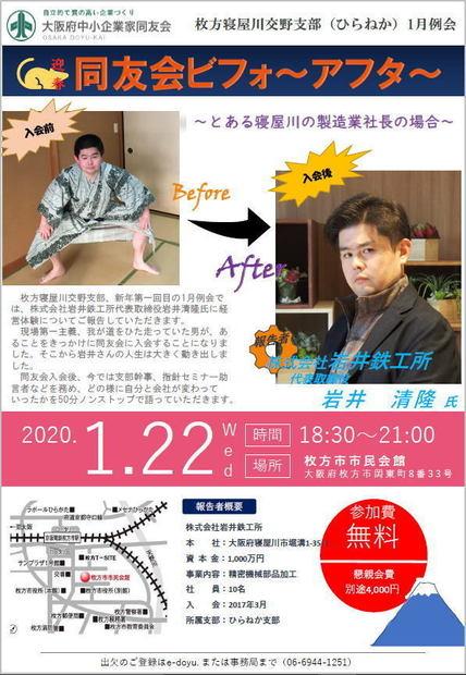 2020_01reikai_01.jpg
