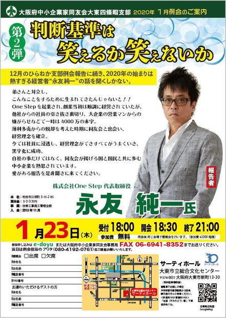 2020_01reikai_03.jpg