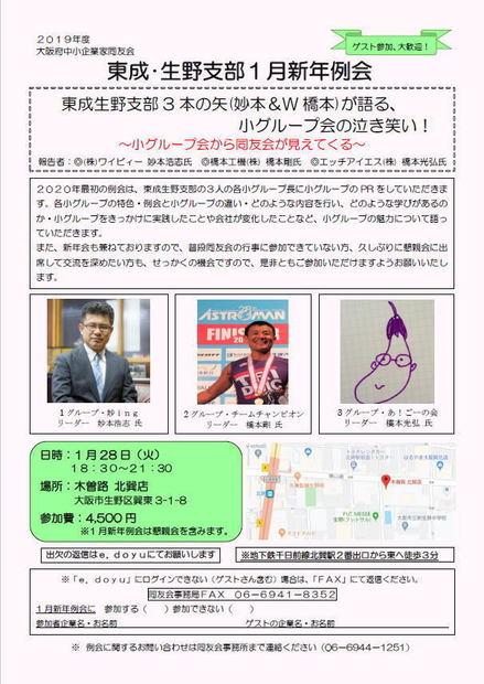 2020_01reikai_05.jpg