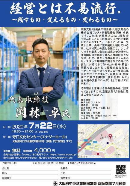 2020_07_05keihan.jpg