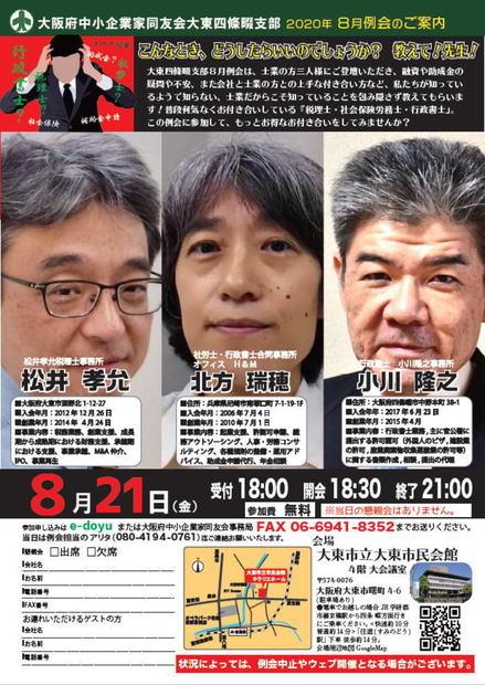 2020_08reikai_01.jpg