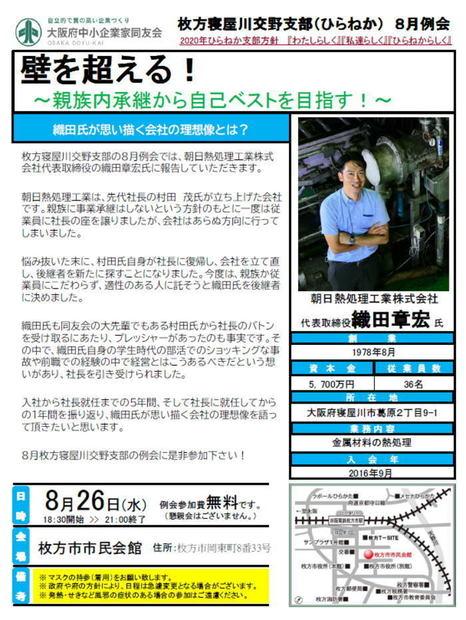 2020_08reikai_03.jpg