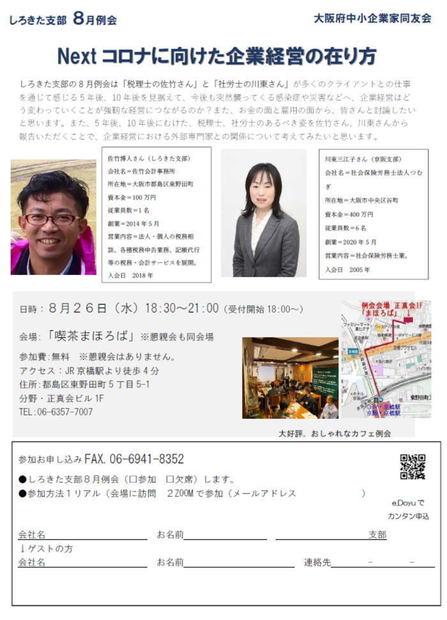 2020_08reikai_05.jpg