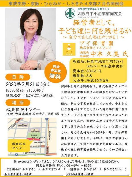 2020_reikai_02.jpg