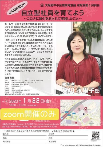 京阪支部1月Zoom変更.jpg